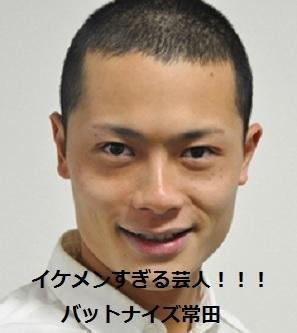 バットナイズ常田.jpg